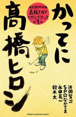 かってに高橋ヒロシ 画業20周年企画 高橋ヒロシトリビュートコミック集-電子書籍