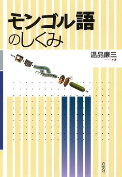 モンゴル語のしくみ-電子書籍
