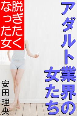 アダルト業界の女たち―脱ぎたくなった女―-電子書籍