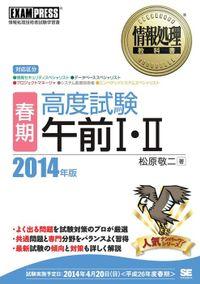 情報処理教科書 [春期]高度試験午前Ⅰ・Ⅱ 2014年版