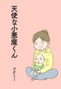 天使な小悪魔くん-電子書籍