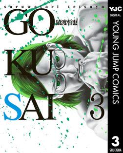 GOKUSAI 3-電子書籍