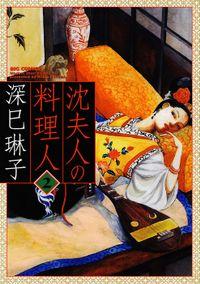 沈夫人の料理人(2)