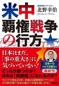 米中覇権戦争の行方(扶桑社BOOKS)