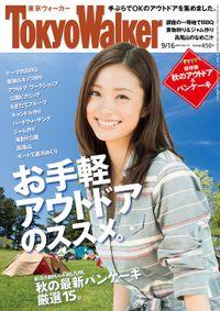 TokyoWalker東京ウォーカー 2014 No.17