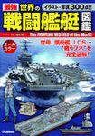 最強 世界の戦闘艦艇図鑑