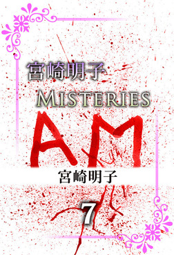 宮崎明子 Misteries 7-電子書籍