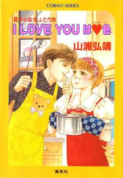 【シリーズ】I LOVE YOUはハート色-電子書籍