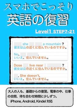 スマホでこっそり英語の復習 STEP7-21-電子書籍