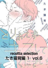 recottia selection たき猫背編1 vol.6