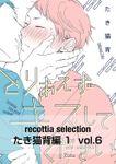 recottia selection たき猫背編1(B's-LOVEY COMICS)