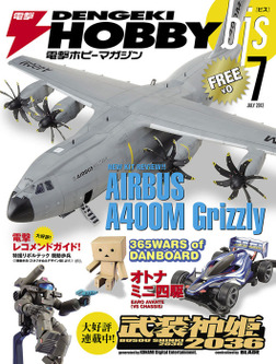 電撃ホビーマガジンbis 2012年7月号-電子書籍