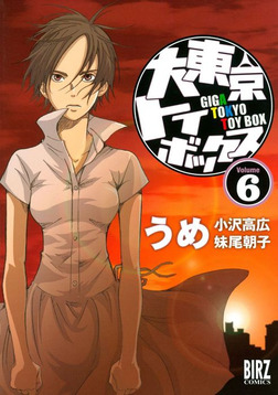 大東京トイボックス (6)-電子書籍