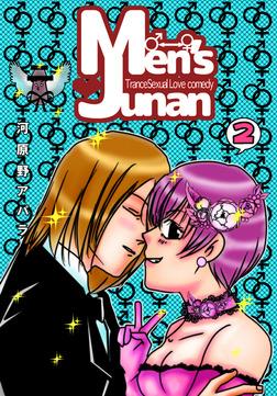 MEN'S JUNAN 2-電子書籍
