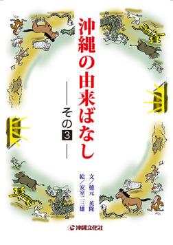 沖縄の由来ばなし その3-電子書籍
