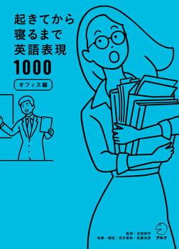 [音声DL付]起きてから寝るまで英語表現1000オフィス編-電子書籍