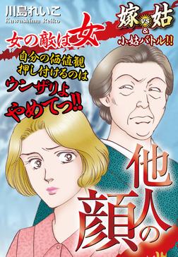 嫁vs姑&小姑 他人の顔-電子書籍