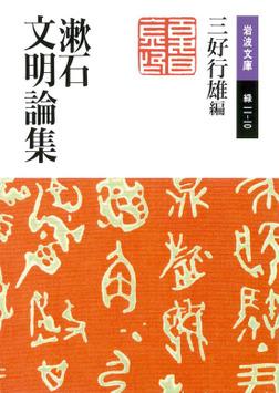 漱石文明論集-電子書籍