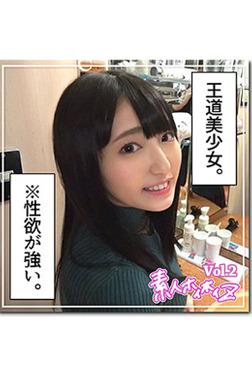 【素人ハメ撮り】麻友 Vol.2-電子書籍