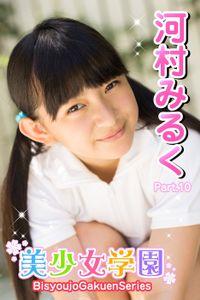美少女学園 河村みるく Part.10