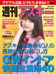 週刊アスキーNo.1176(2018年5月1日発行)