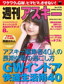 週刊アスキーNo.1176(2018年5月1日発行)-電子書籍