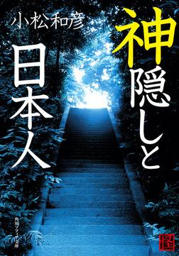 神隠しと日本人-電子書籍