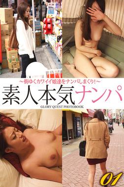 素人本気ナンパ 01 デジタル写真集-電子書籍