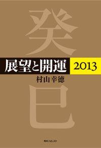 展望と開運2013