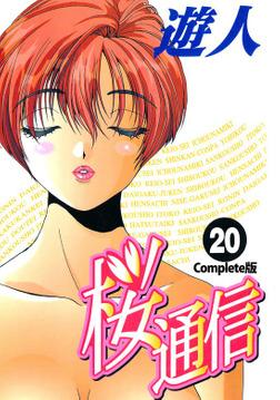 【フルカラーコミック】桜通信 Complete版 20-電子書籍
