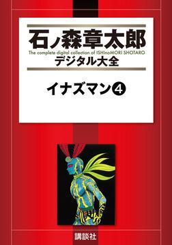 イナズマン(4)-電子書籍