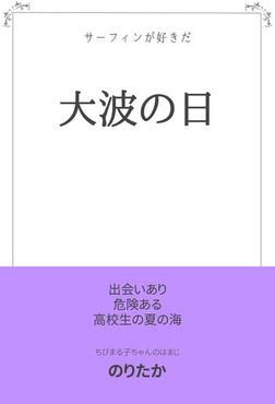 大波の日-電子書籍