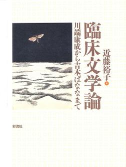 臨床文学論 川端康成から吉本ばななまで-電子書籍