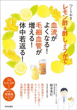つくりおき レモン酢&酢しょうがで血流がよくなる! 毛細血管が増える! 体中若返る!-電子書籍