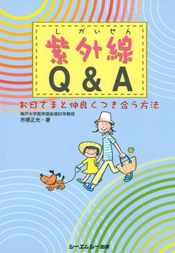 紫外線Q&A : お日さまと仲良くつき合う方法-電子書籍