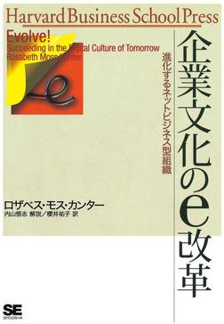 企業文化のe改革-電子書籍