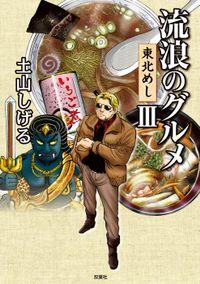 流浪のグルメ(アクションコミックス)