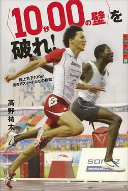 〈10秒00の壁〉を破れ! 陸上男子100m 若きアスリートたちの挑戦-電子書籍