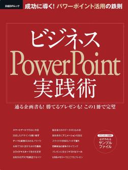 ビジネスPowerPoint実践術 成功に導く!パワーポイント活用の鉄則-電子書籍