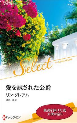 愛を試された公爵【ハーレクイン・セレクト版】-電子書籍