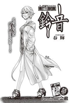 寄性獣医・鈴音【分冊版】 Parasite.80 会敵-電子書籍