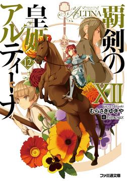 覇剣の皇姫アルティーナXII-電子書籍