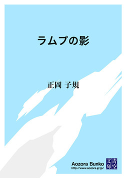 ラムプの影-電子書籍