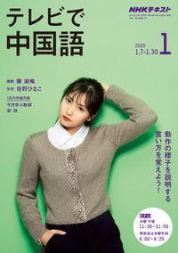 NHKテレビ テレビで中国語 2020年1月号