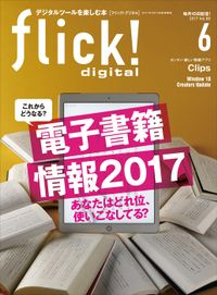 flick! digital 2017年6月号 vol.68