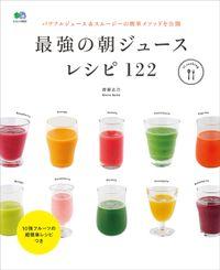 最強の朝ジュースレシピ122
