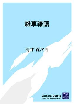 雑草雑語-電子書籍