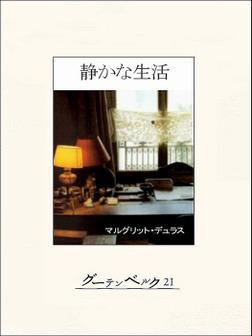 静かな生活-電子書籍