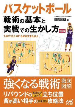 バスケットボール 戦術の基本と実戦での生かし方 新版-電子書籍