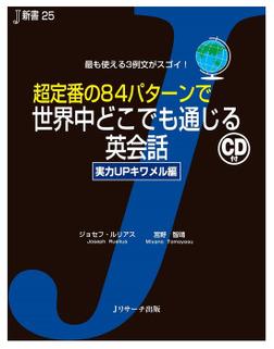 超定番の84パターンで世界中どこでも通じる英会話/実力UPキワメル編-電子書籍